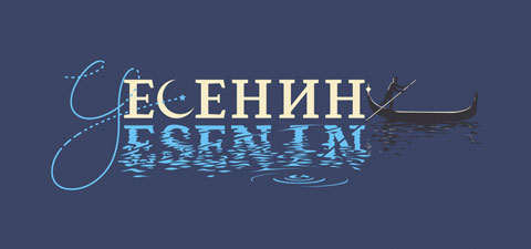 esenin translation