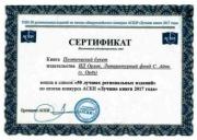 Сборник избранных стихов Сергея Есенина на таджикском языке «Поэтический букет» вошёл с список «50 лучших региональных изданий»